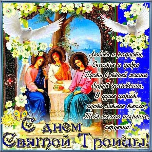 Фото Святая Троица 20 июня: душевные открытки и поздравления 4
