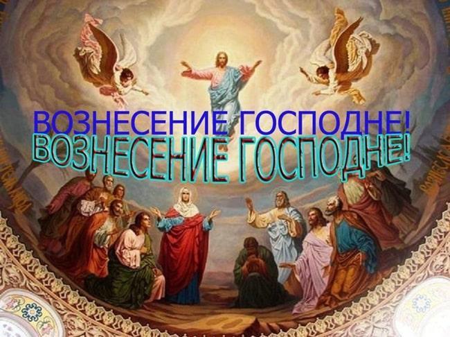 фото Вознесение Господне: красивые картинки и поздравления 6