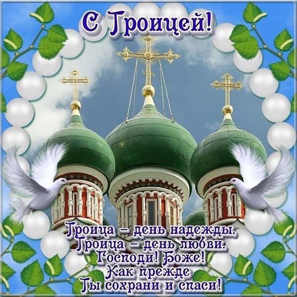 Фото Святая Троица 20 июня: душевные открытки и поздравления 3