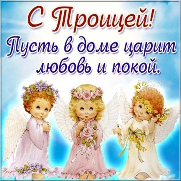 Фото Святая Троица 20 июня: душевные открытки и поздравления 8