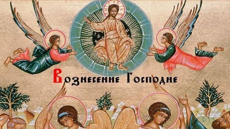 фото Вознесение Господне: красивые картинки и поздравления 5