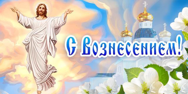 фото Вознесение Господне: красивые картинки и поздравления 7