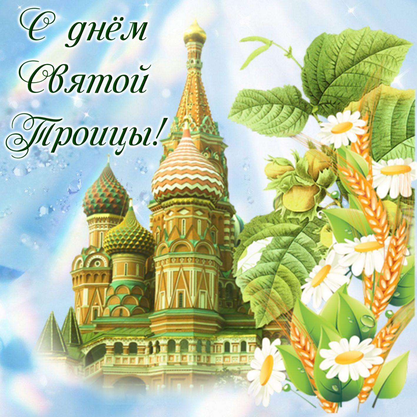 Фото Святая Троица 20 июня: душевные открытки и поздравления 9
