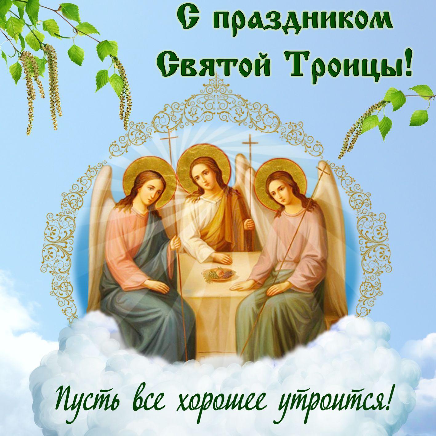 Фото Святая Троица 20 июня: душевные открытки и поздравления 11