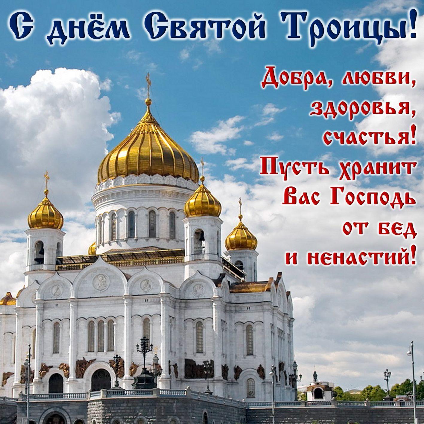 Фото Святая Троица 20 июня: душевные открытки и поздравления 5