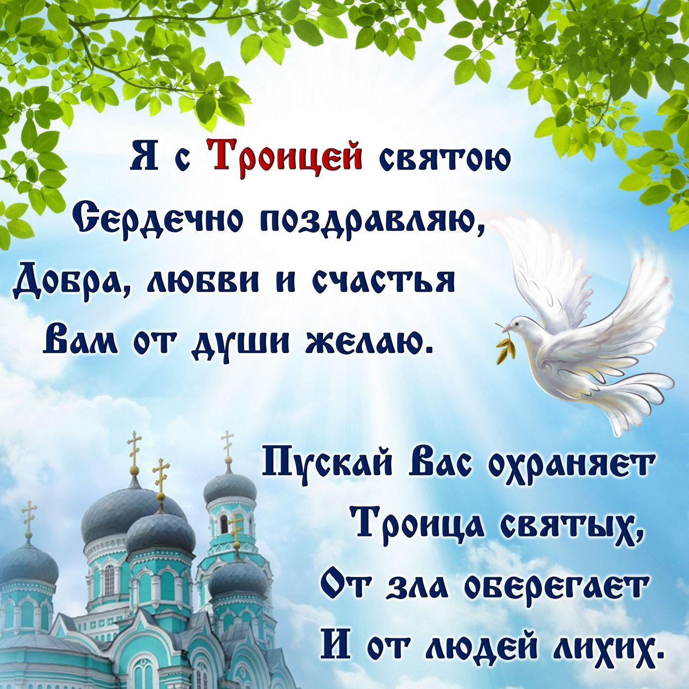 Фото Святая Троица 20 июня: душевные открытки и поздравления 6