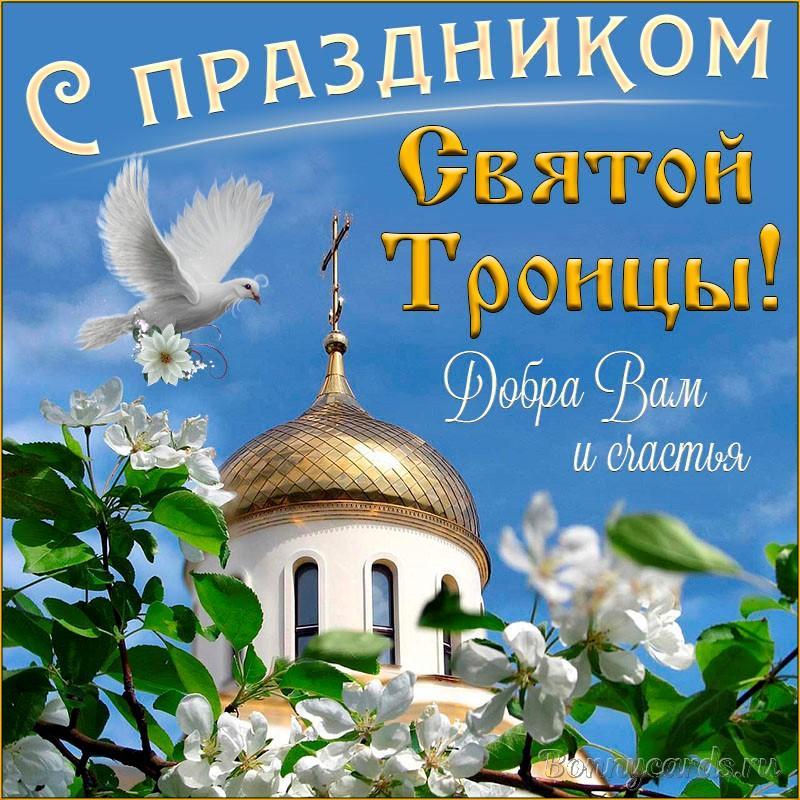 Фото Святая Троица 20 июня: душевные открытки и поздравления 10