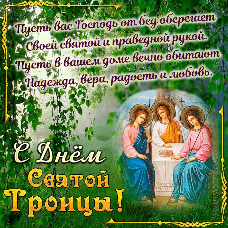 Фото Святая Троица 20 июня: душевные открытки и поздравления 7