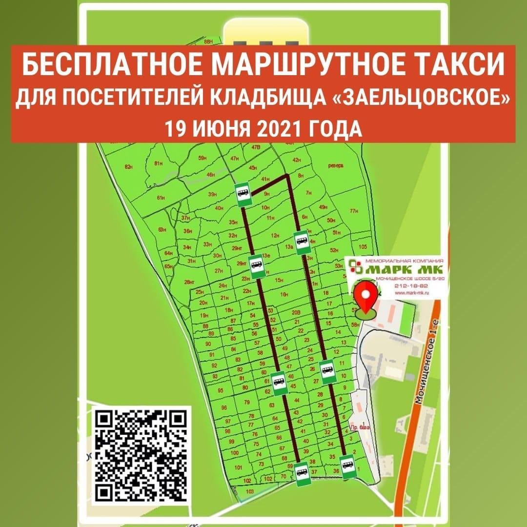 фото На Троицу по Заельцовскому кладбищу пустят бесплатные маршрутки в Новосибирске 2