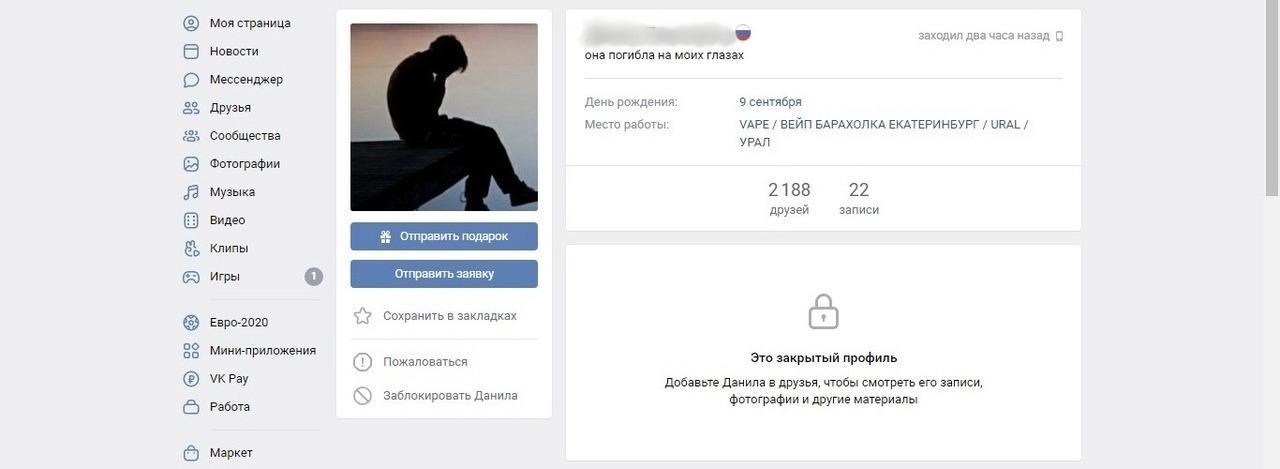 Фото «Она погибла на моих глазах»: всё, что известно о смерти 13-летней школьницы на стройке в Новосибирске 3