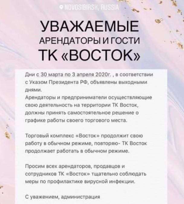 фото Ажиотаж в ТЦ Новосибирска: какие магазины работают, несмотря на запрет властей 4