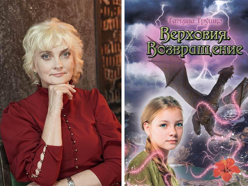 Фото Чудеса во сне и наяву: как писатель из Новосибирска придумала сказочную страну «Верховию» 4