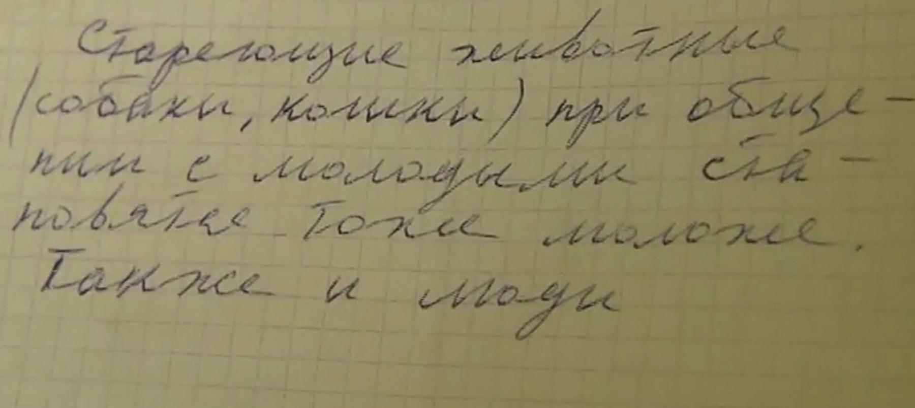 фото Обнародована неизвестная записка «скопинского маньяка» 2