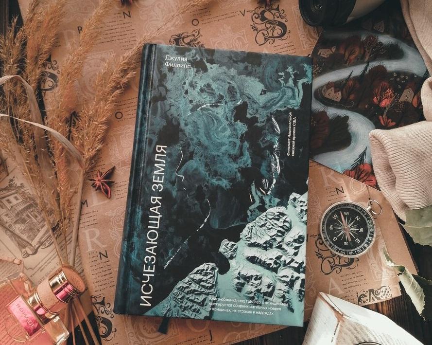 фото «Исчезающая земля», «Эшелон на Самарканд», современные триллеры и антиутопии: 5 лучших книг для весны 2021 года 2