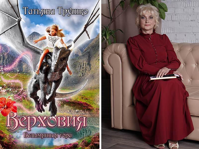 Фото Чудеса во сне и наяву: как писатель из Новосибирска придумала сказочную страну «Верховию» 3