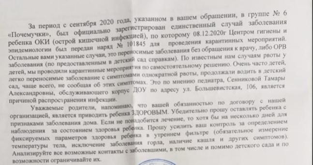 Фото «Почти каждую неделю кого-то рвёт»: родители обвинили детский сад в массовом отравлении детей в Новосибирске 3