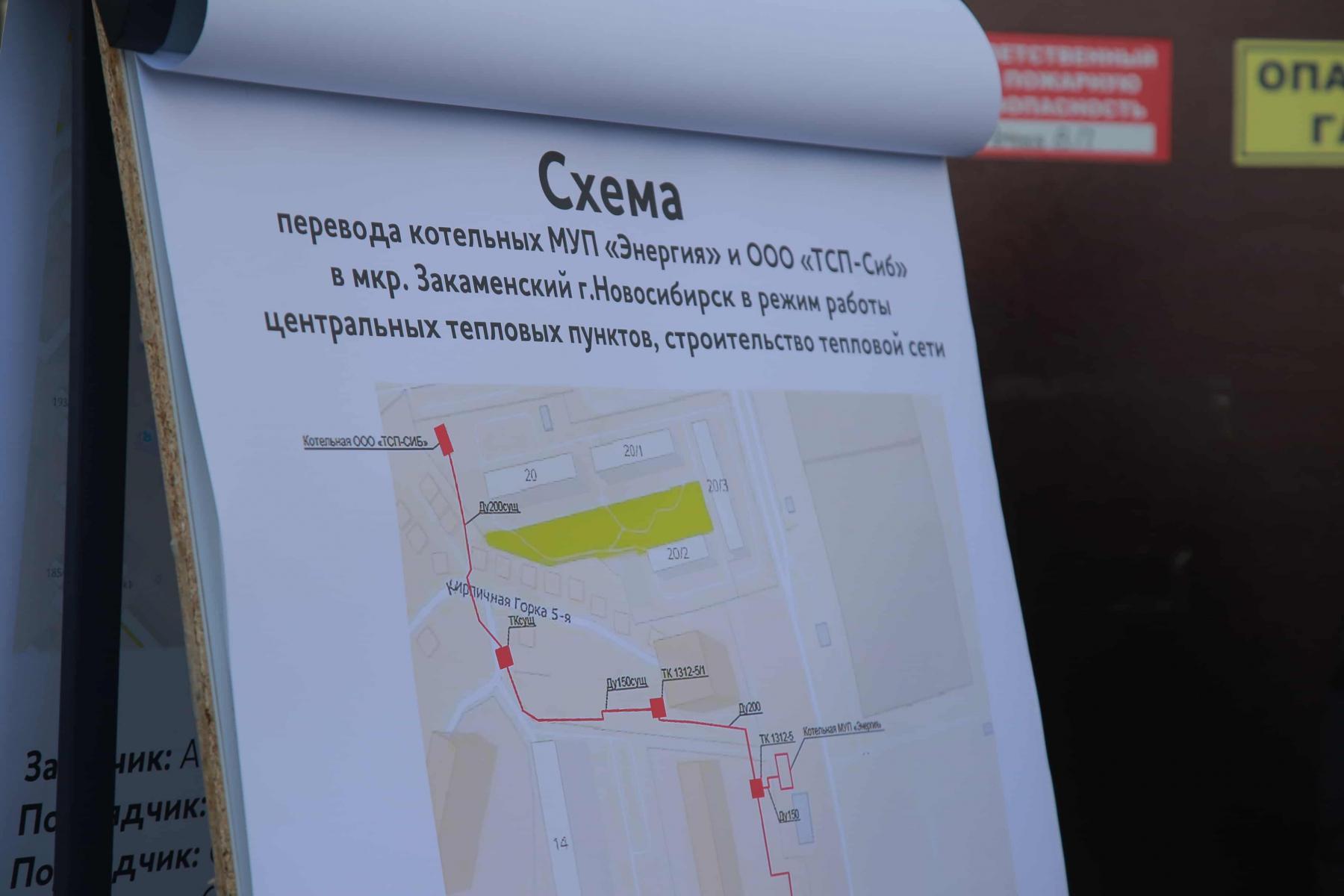 Фото Дома Закаменского микрорайона в Новосибирске подключили к центральному отоплению 4