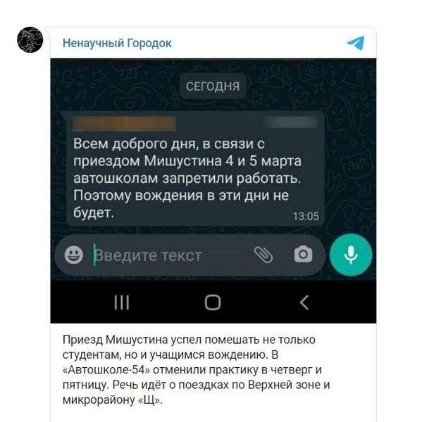 Фото Автошколы сообщили о запрете поездок по Академгородку из-за приезда Мишустина в Новосибирск 2