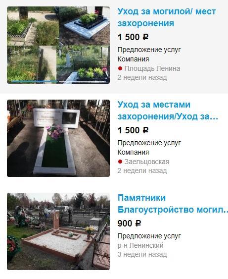 фото Марафет на могиле: как новосибирцы зарабатывают на уборке захоронений к родительскому дню 2