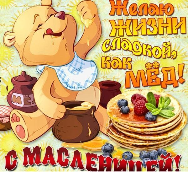 фото Масленица-2021: прикольные открытки, стихи и поздравления на праздник 4