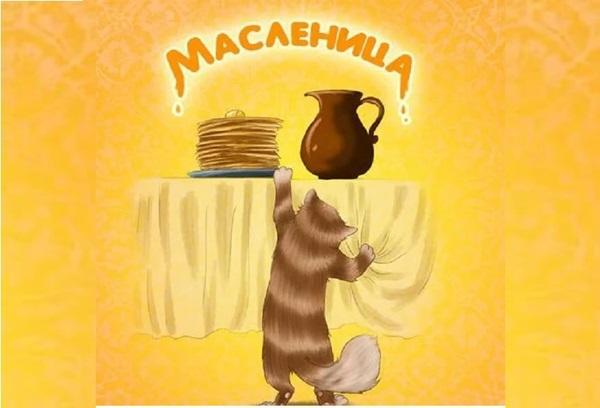 фото Масленица-2021: прикольные открытки, стихи и поздравления на праздник 5