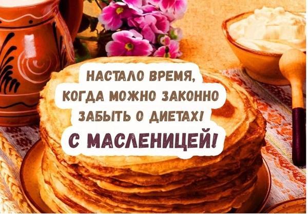 фото Масленица-2021: прикольные открытки, стихи и поздравления на праздник 3