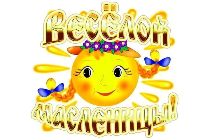 фото Масленица-2021: прикольные открытки, стихи и поздравления на праздник 6