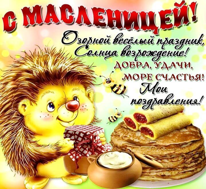 фото Масленица-2021: прикольные открытки, стихи и поздравления на праздник 9