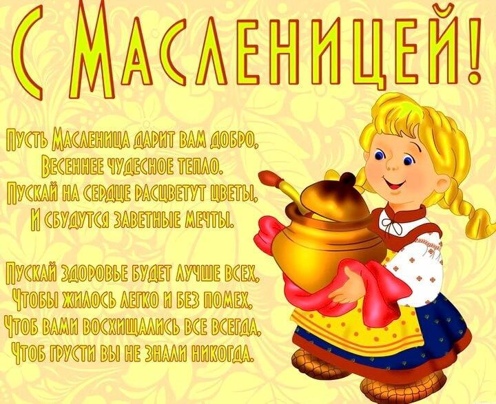 фото Масленица-2021: прикольные открытки, стихи и поздравления на праздник 10
