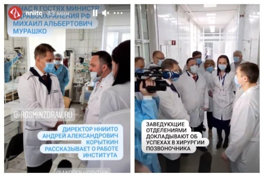 фото Министр здравоохранения Мурашко в Новосибирске: онлайн-трансляция на Сиб.фм 5