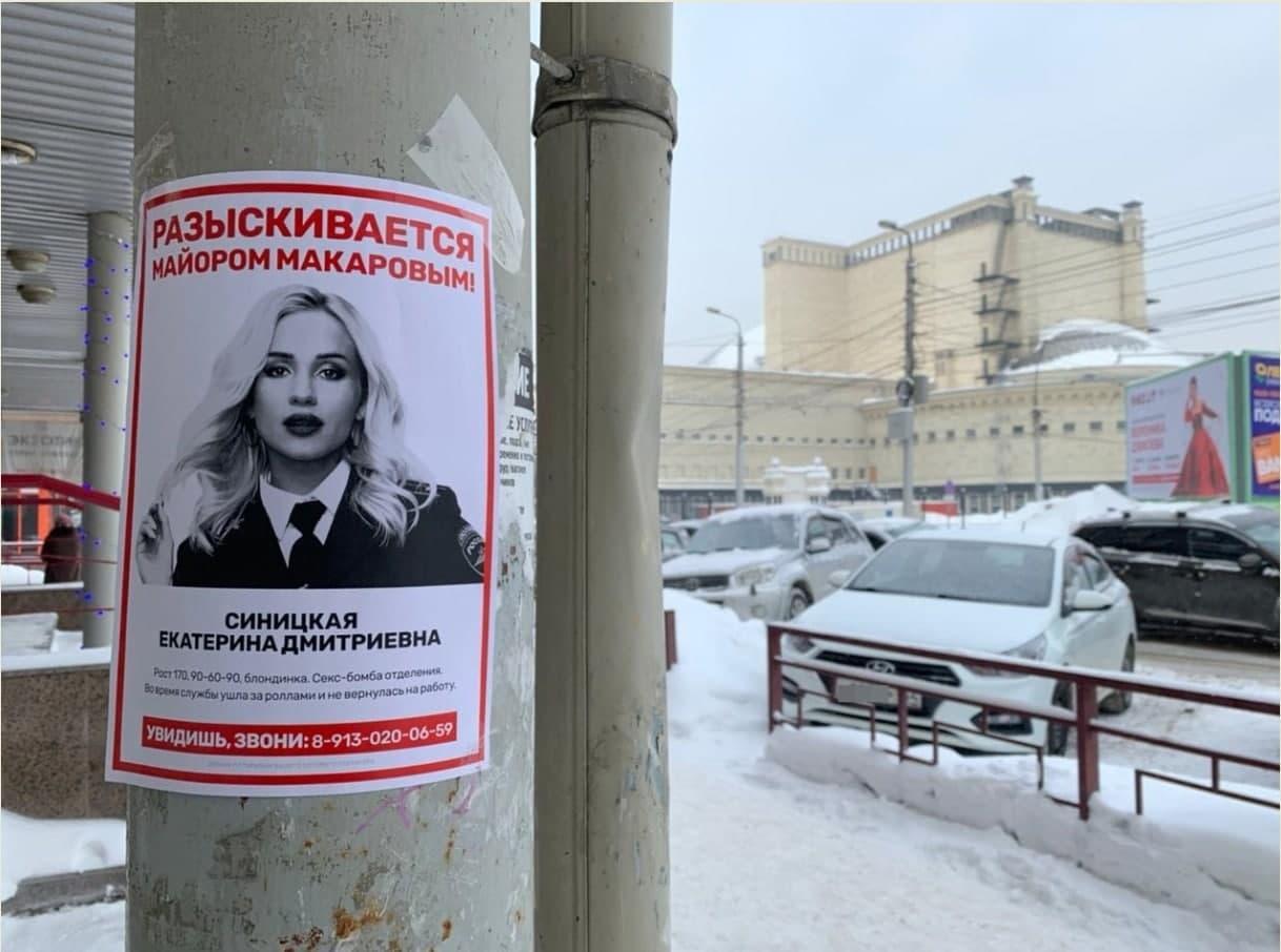 фото Фото очень красивых девушек-полицейских появились на столбах в Новосибирске 2
