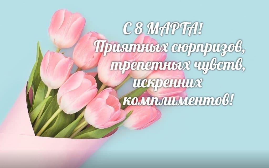 фото Пора поздравлять: прикольные открытки с 8 Марта, стихи и пожелания для женщин 2