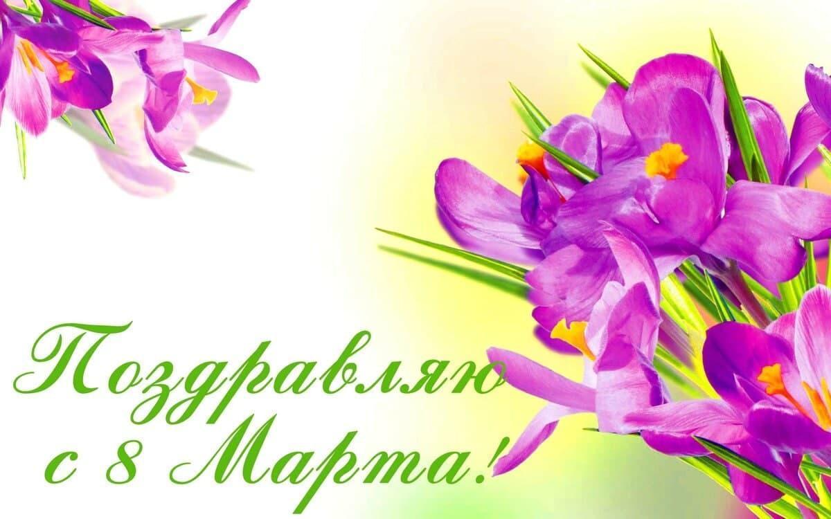 фото Пора поздравлять: прикольные открытки с 8 Марта, стихи и пожелания для женщин 4
