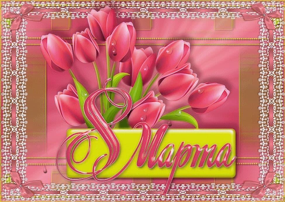 фото Пора поздравлять: прикольные открытки с 8 Марта, стихи и пожелания для женщин 6