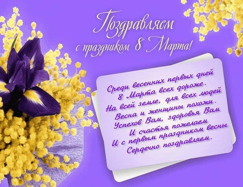 фото Пора поздравлять: прикольные открытки с 8 Марта, стихи и пожелания для женщин 7