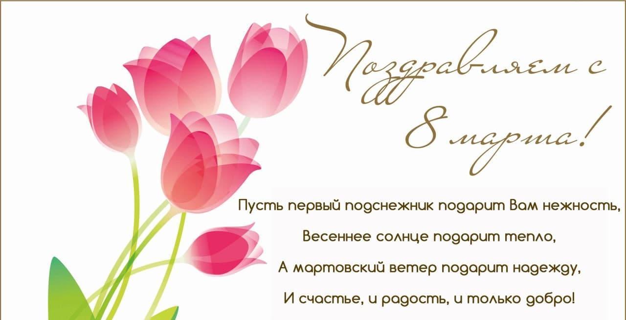 фото Пора поздравлять: прикольные открытки с 8 Марта, стихи и пожелания для женщин 9