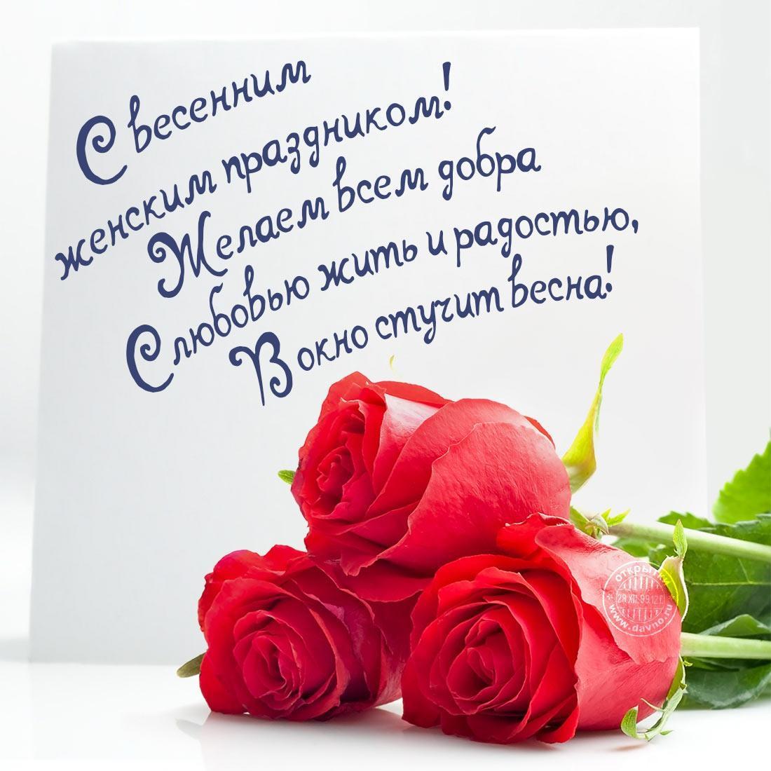 фото Поздравления с 8 Марта: прикольные открытки, стихи и поздравления 8