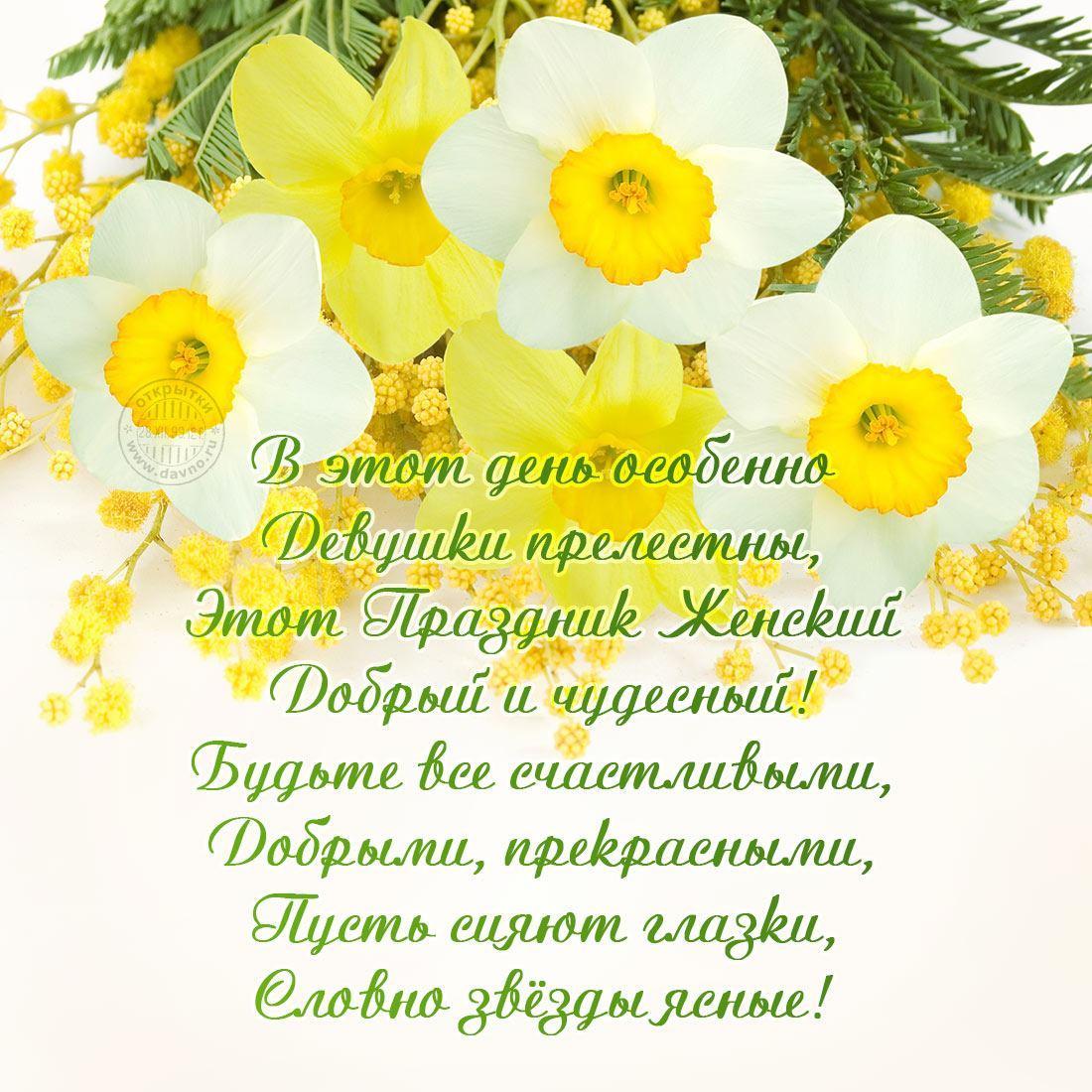 фото Поздравления с 8 Марта: прикольные открытки, стихи и поздравления 12