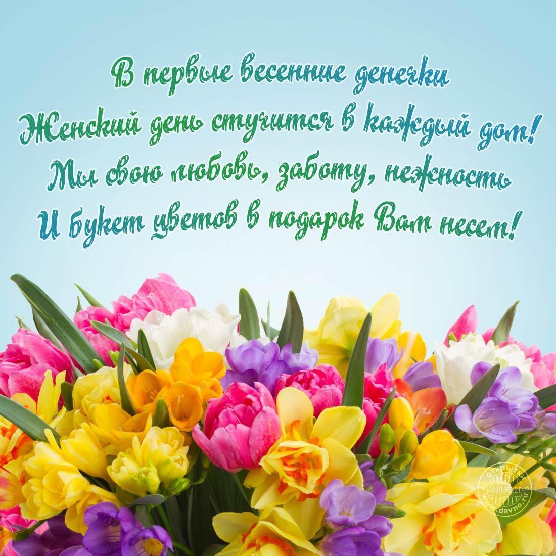 фото Поздравления с 8 Марта: прикольные открытки, стихи и поздравления 14
