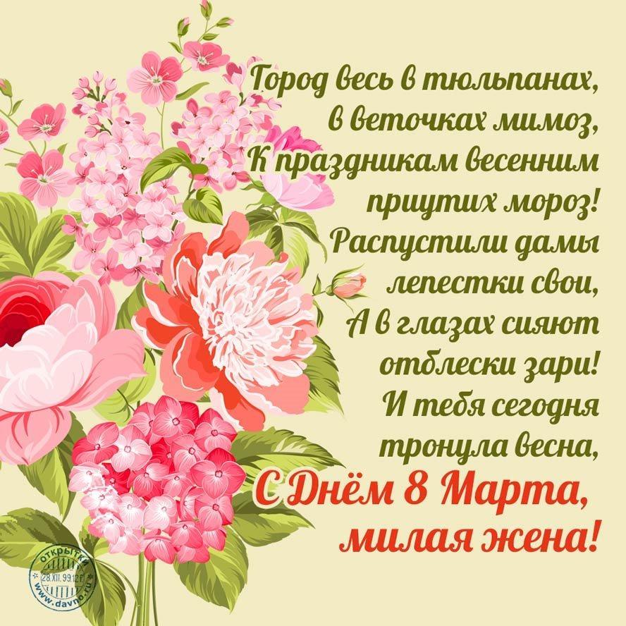 фото Поздравления с 8 Марта: прикольные открытки, стихи и поздравления 7