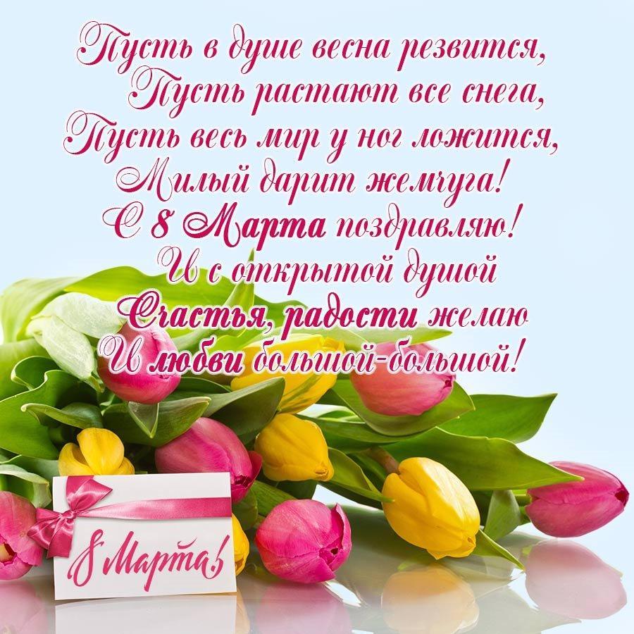 фото Поздравления с 8 Марта: прикольные открытки, стихи и поздравления 16