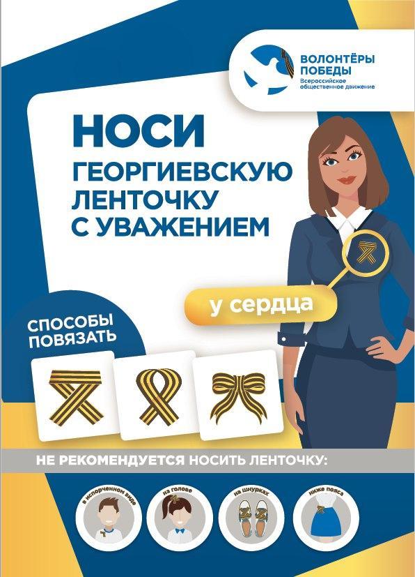фото Георгиевская ленточка: что символизирует и как её правильно носить? 4
