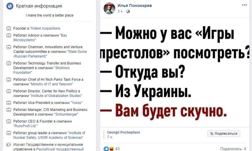 Фото Беглый бывший депутат Госдумы от Новосибирской области получил голубой паспорт. 2