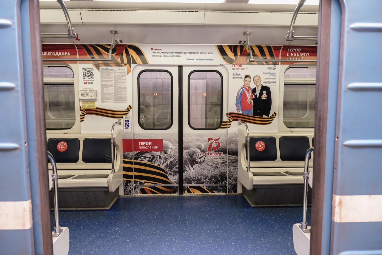 фото Посвящённый ветеранам ВОВ поезд «Герои поколений!» появился в новосибирском метро 8