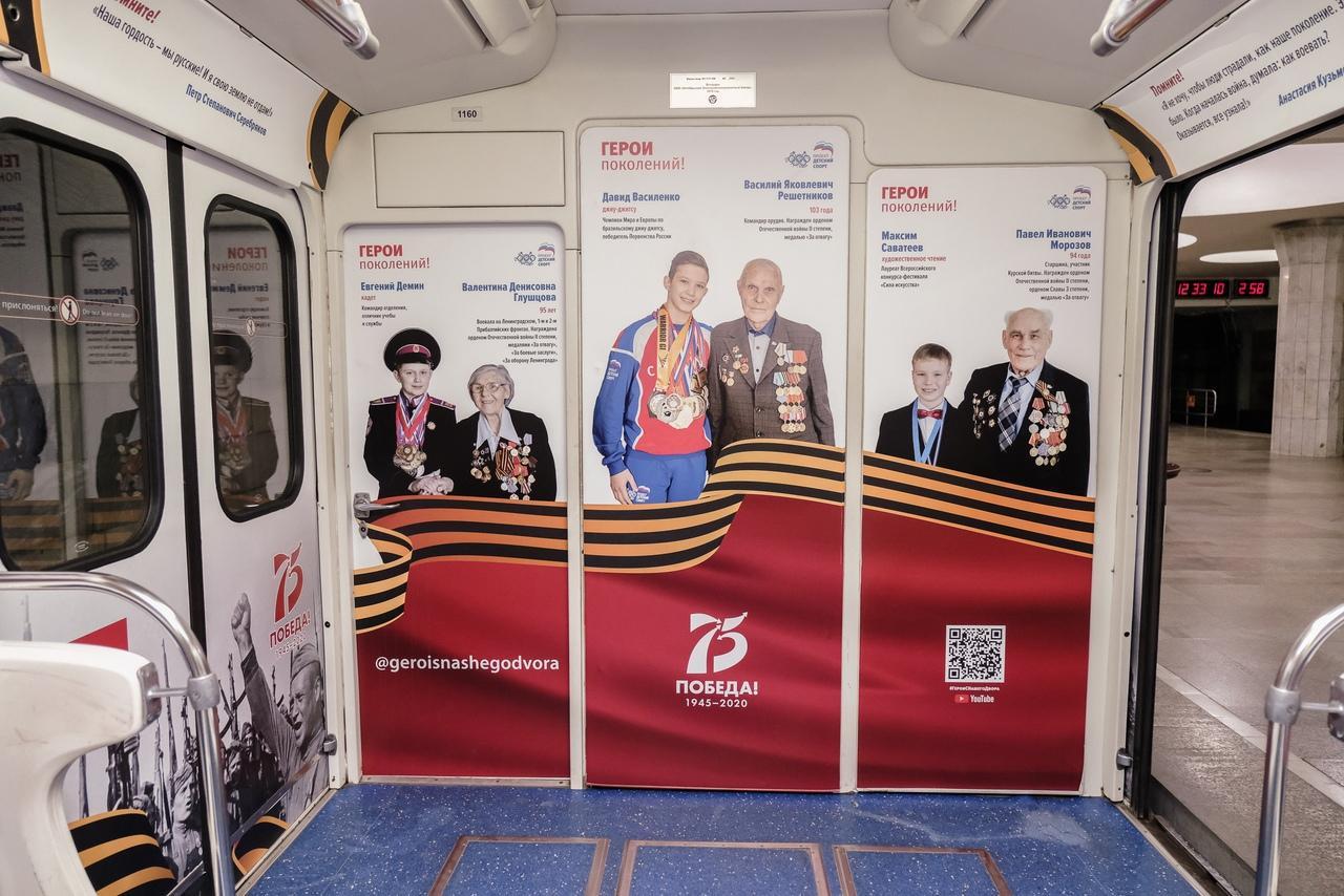 фото Посвящённый ветеранам ВОВ поезд «Герои поколений!» появился в новосибирском метро 6