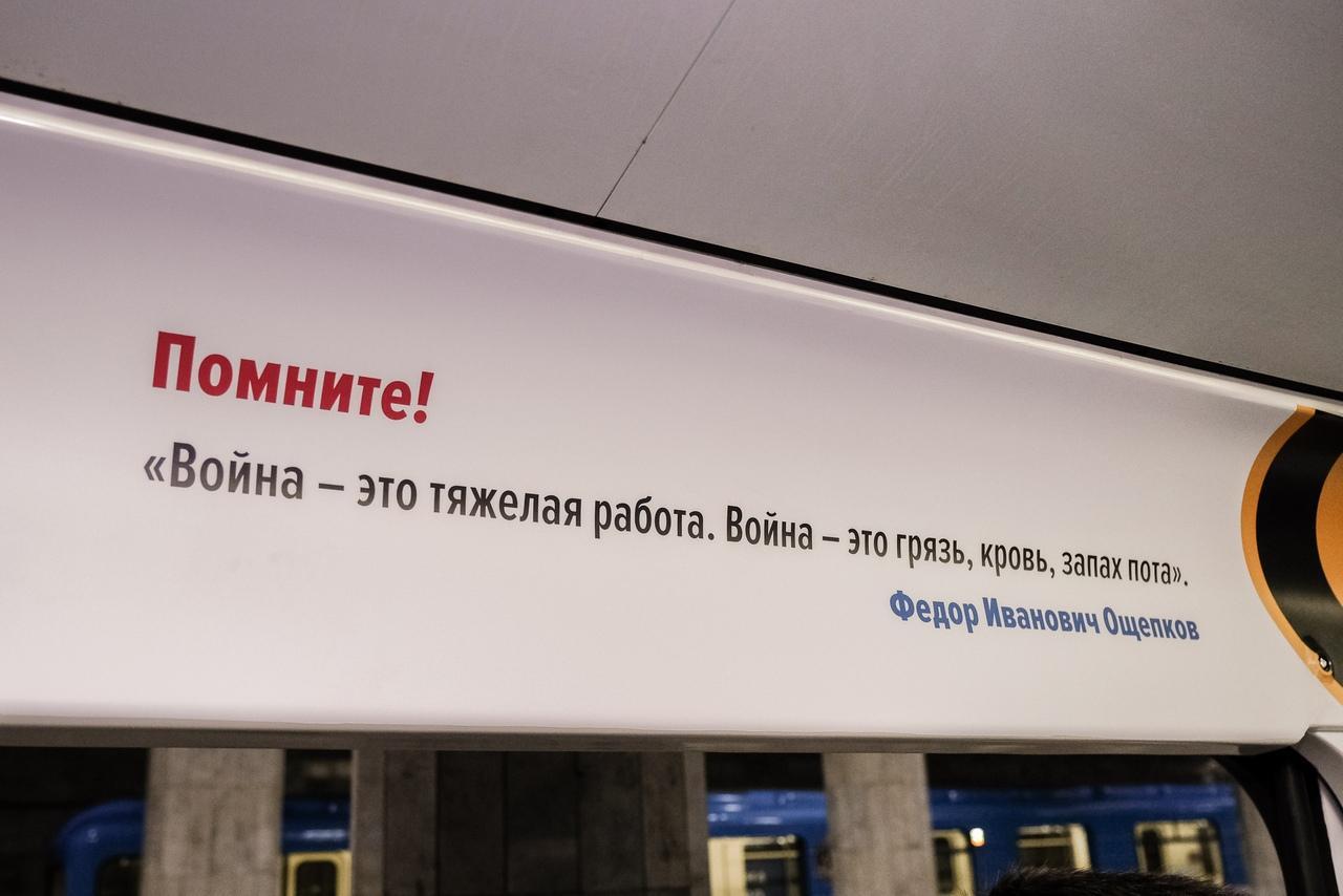 фото Посвящённый ветеранам ВОВ поезд «Герои поколений!» появился в новосибирском метро 4