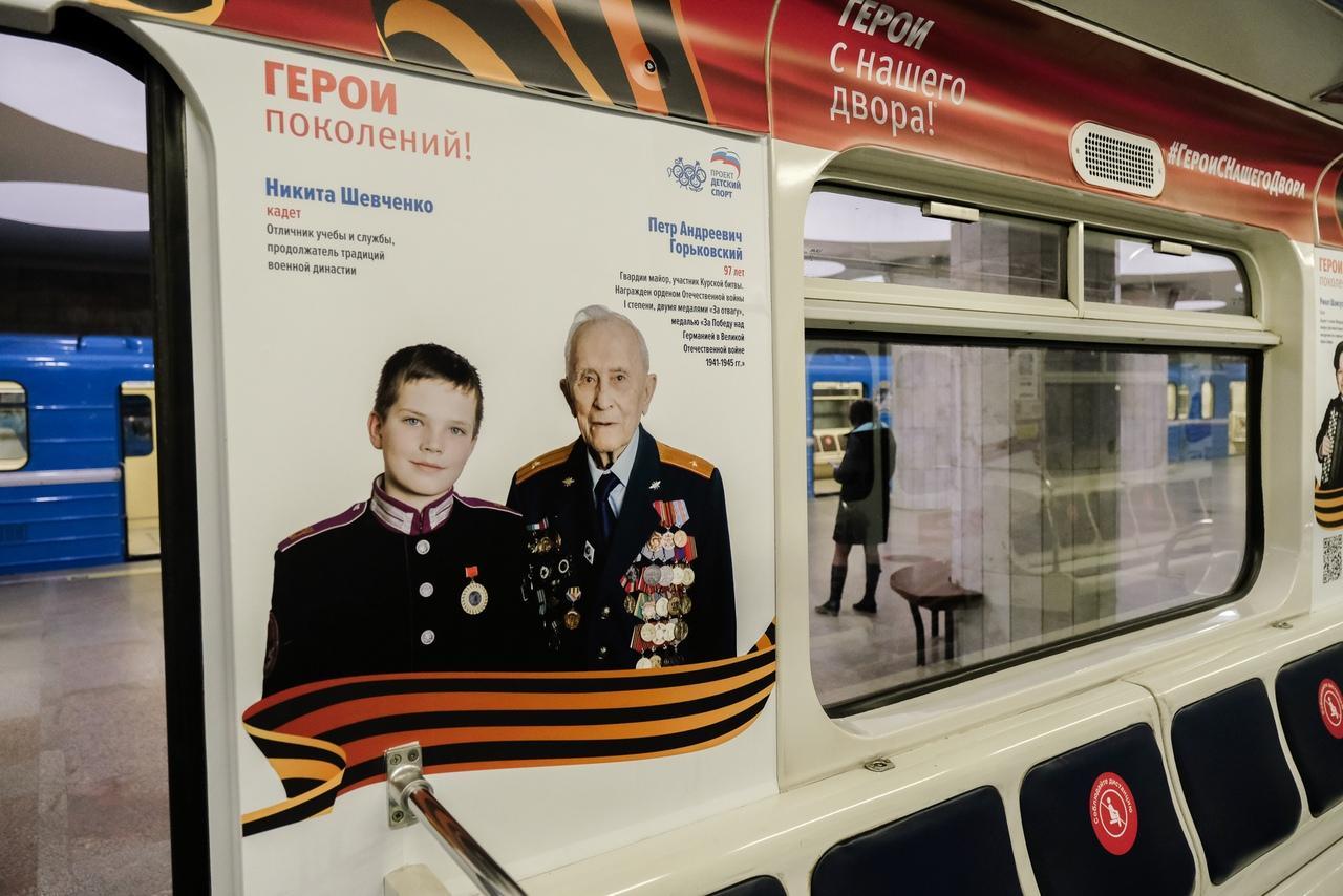 фото Посвящённый ветеранам ВОВ поезд «Герои поколений!» появился в новосибирском метро 2