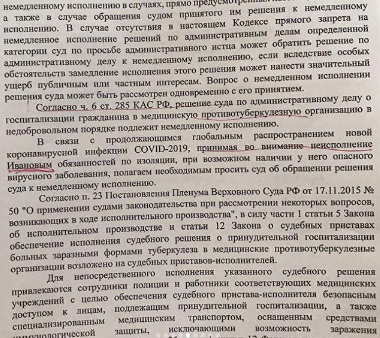 фото «Я могу не ложиться в стационар при нормальном самочувствии»: жительницу Прокопьевска насильно госпитализировали при коронавирусе без симптомов 4
