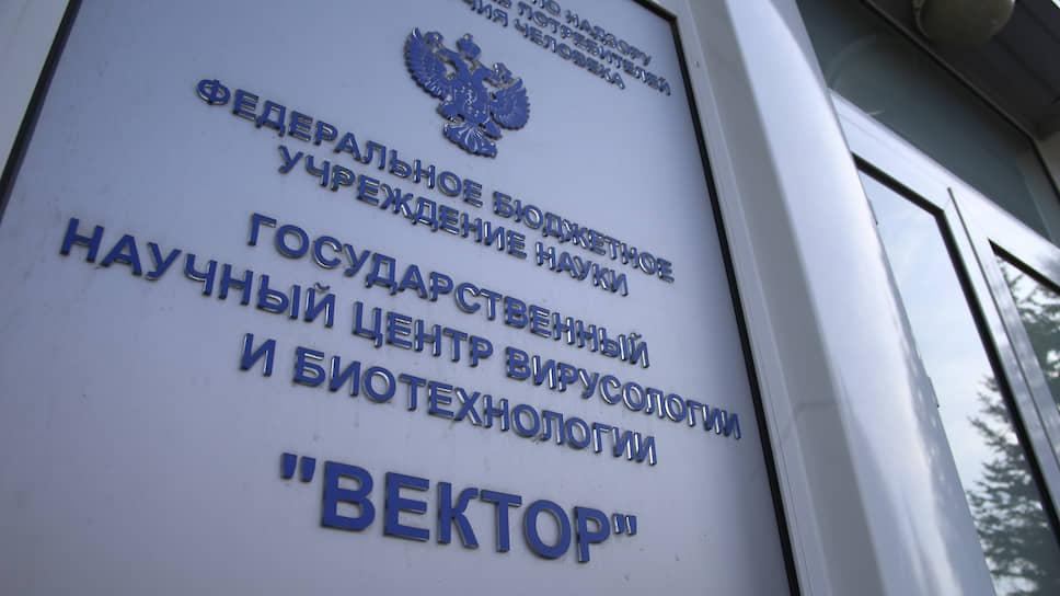 фото Вакцину от коронавируса начнёт испытывать на людях новосибирский «Вектор» 2