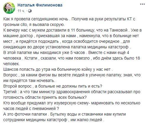 фото Ждали 5 часов: супружеской паре пришлось просидеть до утра в палатке перед ковидным госпиталем в Новосибирске 6
